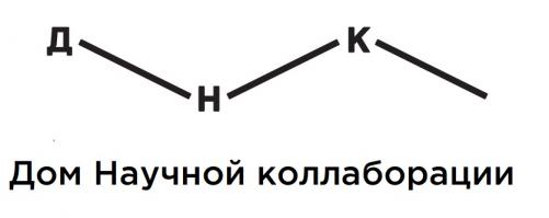 Дом научной коллаборации имени А.М. Исаева